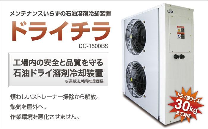 DC1500BSバナー