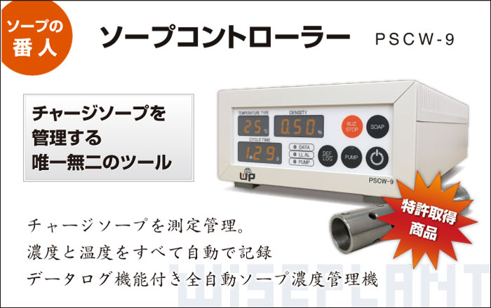 pscw-9