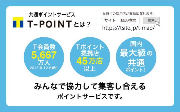 Tポイントとは?T会員数全国5667万人、Tポイント提携店45万店以上、国内最大級の共通ポイント。みんなで協力して集客し合えるポイントサービスです。